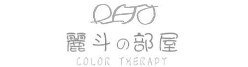 アストロロジーとカラーセラピー 癒しと学びの空間 麗斗の部屋