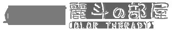 アストロロジー☆カラー®セラピーの新セッションメニュー【アストロロジー☆カラー®輝く色診断】